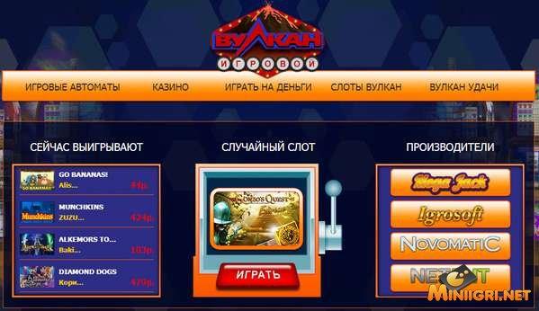 скачать вулкан игровые автоматы на реальные деньги