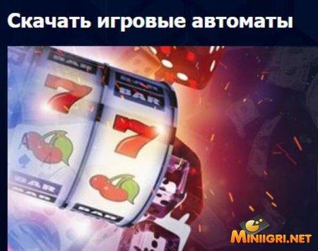Скачать игровые автоматы бесплатно на планшет