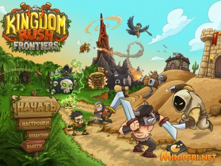 Kingdom Rush. Frontiers