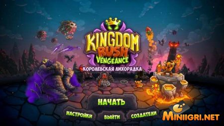 Kingdom Rush Vengeance. Королевская лихорадка